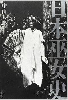 中山太郎『日本巫女史』 - 1922年に民俗学的な手法から邪馬台国畿内説を展開のキャプチャー
