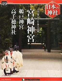 週刊 日本の神社 2015年 1/20号 [分冊百科]