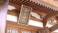 水宮神社 埼玉県富士見市水子