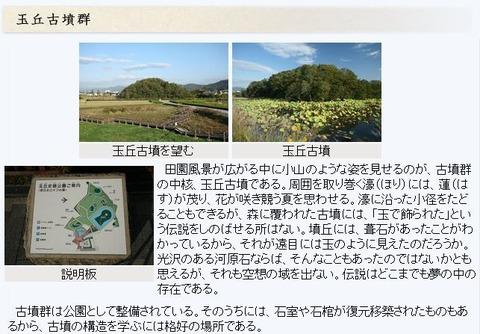 播磨国風土記の悲恋「根日女伝説」、20歳女性シンガー2人が作詞して現代風アレンジ - 兵庫・加西のキャプチャー