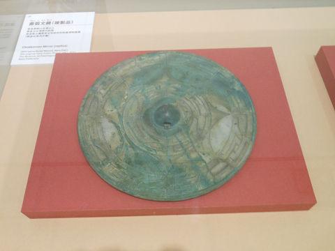 直弧文鏡(複製品) - ヤマトタケルが男の娘に変装するのにも使われた、かも【大古事記展】のキャプチャー