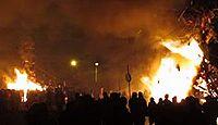重要無形民俗文化財「大磯の左義長」 - 神奈川に伝承される小正月の火祭り、規模壮大