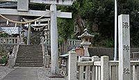 湊神社 静岡県湖西市新居町新居