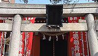 元徳稲荷神社 東京都墨田区立川のキャプチャー