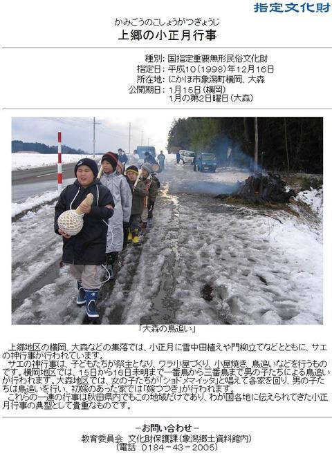 重要無形民俗文化財「上郷の小正月行事」 - 秋田県ではこの地域のみ伝えられる行事のキャプチャー