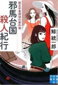 鯨統一郎『邪馬台国殺人紀行』 - 女子三人が遭遇した日本史上の一大論争の二つの謎のキャプチャー
