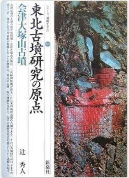 辻秀人『東北古墳研究の原点・会津大塚山古墳 (シリーズ「遺跡を学ぶ」)』のキャプチャー