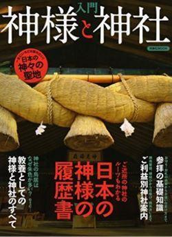 『入門神様と神社』 - ご近所の神社のルーツもわかる日本の神様の履歴書のキャプチャー