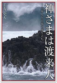 千寿史人『神さまは渡来人 日本人と日本の成り立ち』 - 新しい視点で、弥生観が変わるのキャプチャー