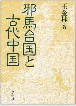 王金林『邪馬台国と古代中国』  - 古代中国史家が解く邪馬台国と弥生文化の謎のキャプチャー