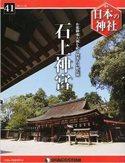 『週刊 日本の神社 2014年 11/25号 [分冊百科]』 - 石上神宮、その縁起やご祭神などのキャプチャー