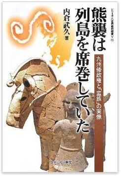 内倉武久『熊襲は列島を席巻していた: 九州倭政権と「蛮族」の実像』のキャプチャー