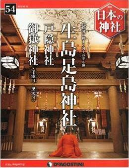 日本の神社全国版 2015年 2/24 号 [雑誌]