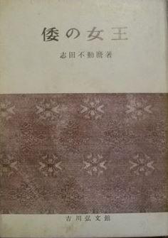 志田不動麿『倭の女王 (1956年)』 - 邪馬台国畿内説、卑弥呼は神功皇后のキャプチャー
