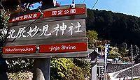 北辰妙見神社 和歌山県伊都郡かつらぎ町滝