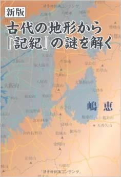 嶋恵『古代の地形から『記紀』の謎をとく』 - 「古代の奈良は海だった」地名に残る地形のキャプチャー