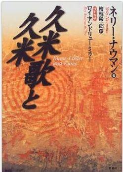 ネリー・ナウマン『久米歌と久米』 - 八篇の歌謡の解読から見えた古代史上の謎の解明のキャプチャー
