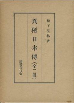 松下見林『異称日本伝 (1975年)』 - 江戸時代の邪馬台国畿内説、論争の先駆けのキャプチャー
