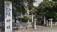 八幡神社(阿南市那賀川町) - 阿波の一国一社の八幡宮とされるも、国府址とは隔たり