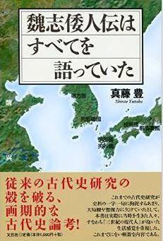 真藤豊『魏志倭人伝はすべてを語っていた』 - 「三世紀の現代人」の生活感覚で読み解くのキャプチャー