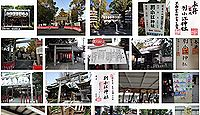 別小江神社 愛知県名古屋市北区安井の御朱印