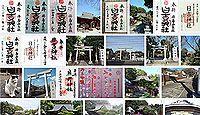 日吉神社 東京都昭島市拝島町の御朱印