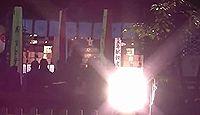 天孫神社 滋賀県大津市京町のキャプチャー