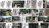 浅間神社 東京都練馬区小竹町の御朱印