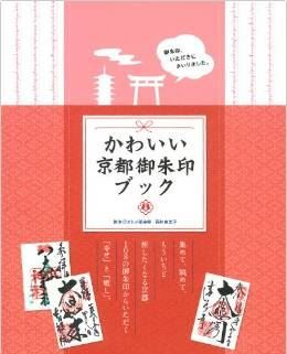 西村由美子『かわいい京都御朱印ブック』 - 世界の人々を魅了してやまない京都発の御朱印のキャプチャー