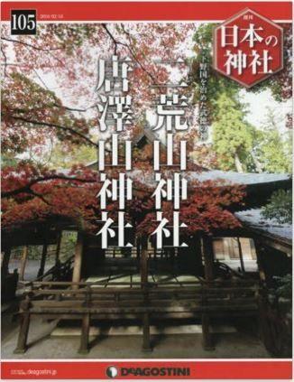 『日本の神社全国版(105) 2016年 2/16 号 [雑誌]』 - 栃木、下野国を治めた武徳の神のキャプチャー