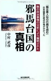 中村武彦『邪馬台国の真相』 - 魏志倭人伝の行間を読む、日本国家の原点の地のキャプチャー
