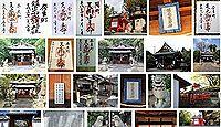 鎮宅霊符神社 奈良県奈良市陰陽町の御朱印