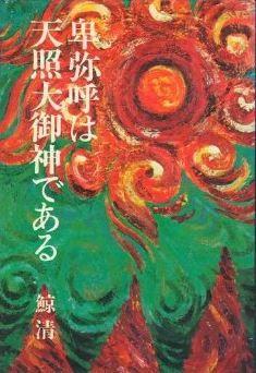 鯨清『卑弥呼は天照大御神である (1974年)』 - 邪馬台国九州説、北九州のキャプチャー