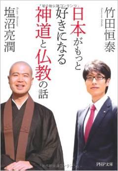 竹田恒泰、塩沼亮潤『日本がもっと好きになる神道と仏教の話 (PHP文庫)』のキャプチャー