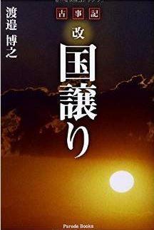 渡邉博之『古事記改国譲り』 - 古代美再見を通し、日本の真の復興を願うのキャプチャー