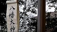 白幡八幡神社 千葉県山武市白幡