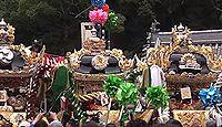 湊神社 兵庫県姫路市的形町的形のキャプチャー