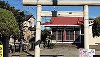 古内天祖神社 東京都足立区鹿浜
