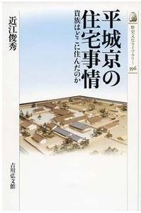 近江俊秀『平城京の住宅事情: 貴族はどこに住んだのか』 - 都で働く1万人の住環境のキャプチャー