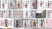 一宮神社(神戸市)の御朱印