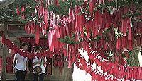 卯子酉様 - 遠野町、愛宕山東麓に鎮座する卯子酉大明神、恋愛成就の赤い布がびっしり