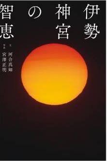 伊勢神宮の智恵 (小学館文庫)