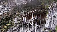日本遺産「六根清浄と六感治癒の地 ~日本一危ない国宝鑑賞と世界屈指のラドン泉~」(平成27年度)(鳥取県三朝町)