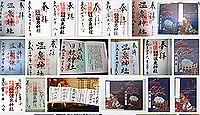 温泉神社(那須町)の御朱印