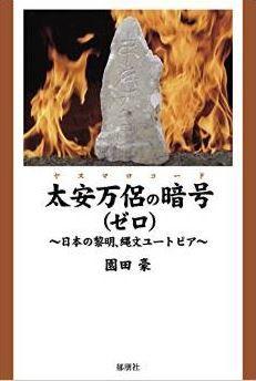 園田豪『太安万侶の暗号(ヤスマロコード)(ゼロ)―日本の黎明、縄文ユートピア』のキャプチャー