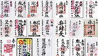 氷川神社 東京都板橋区氷川町の御朱印