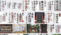 倭文神社(伊勢崎市)の御朱印