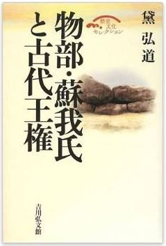 黛弘道『物部・蘇我氏と古代王権』 - 古代史の諸問題を分かりやすく描くのキャプチャー
