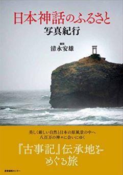 清永安雄『日本神話のふるさと 写真紀行』 - 『古事記』に登場する魅力的な神々の物語のキャプチャー