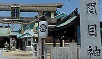 関目神社 大阪府大阪市城東区成育のキャプチャー